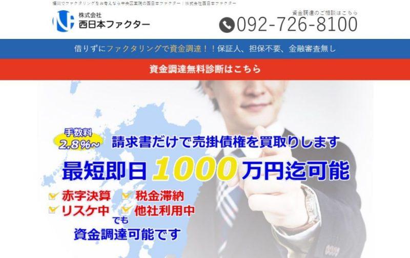 九州,広島で資金調達 西日本ファクター 特徴,申込方法の徹底解説