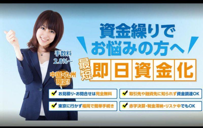西日本ファクターのファクタリング 手数料,特徴,申込み方を解説