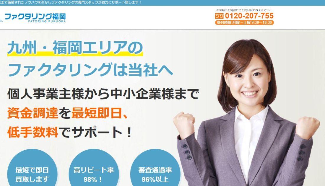 福岡で資金調達 ファクタリング福岡 特徴や即日現金化など解説