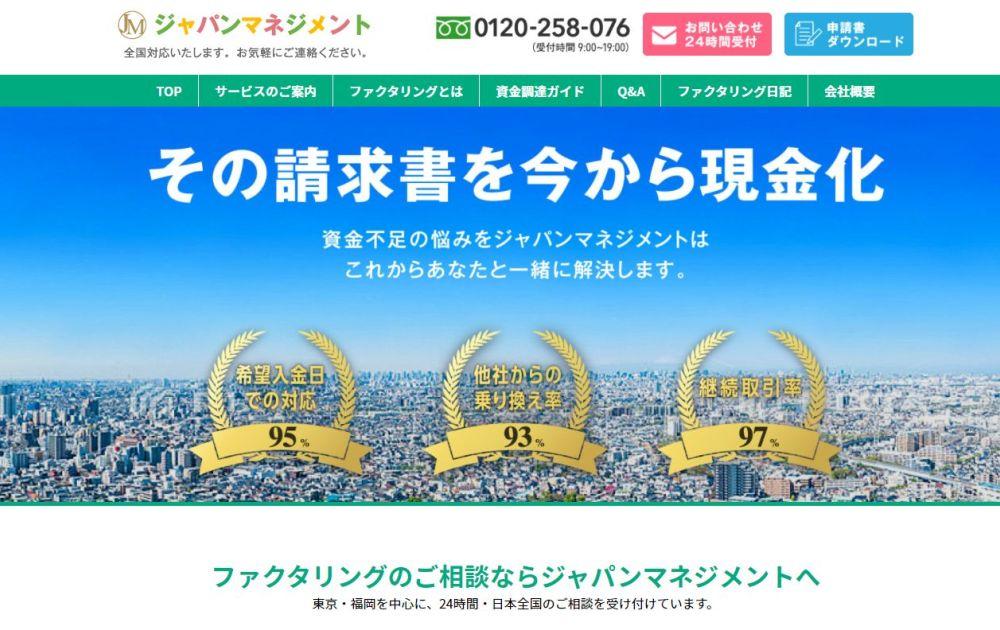 ジャパンマネジメントで資金調達 東京,福岡&全国 口コミやQ&A
