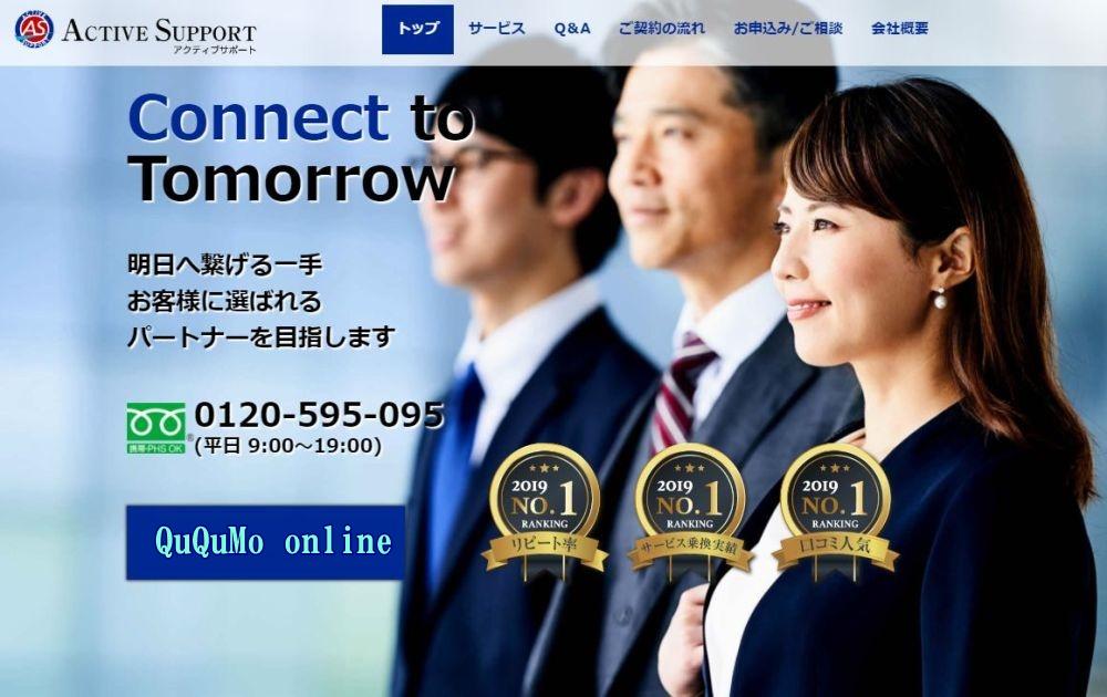 売掛金前払い QuQuMo(ククモ) WEBで完結 資金調達 最速2時間