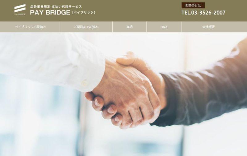 ペイブリッジ 広告業界限定のファクタリング 特徴や契約までの流れ