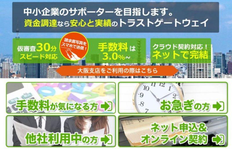 大阪・福岡で資金調達 トラストゲートウェイ 手数料,特徴を解説