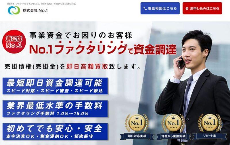 ファクタリングの「株式会社No.1」資金調達即日可能,手数料等解説