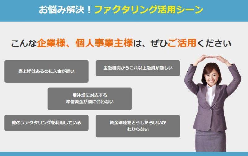 福岡で資金調達ならファクタリング福岡 特徴や申込方法の解説
