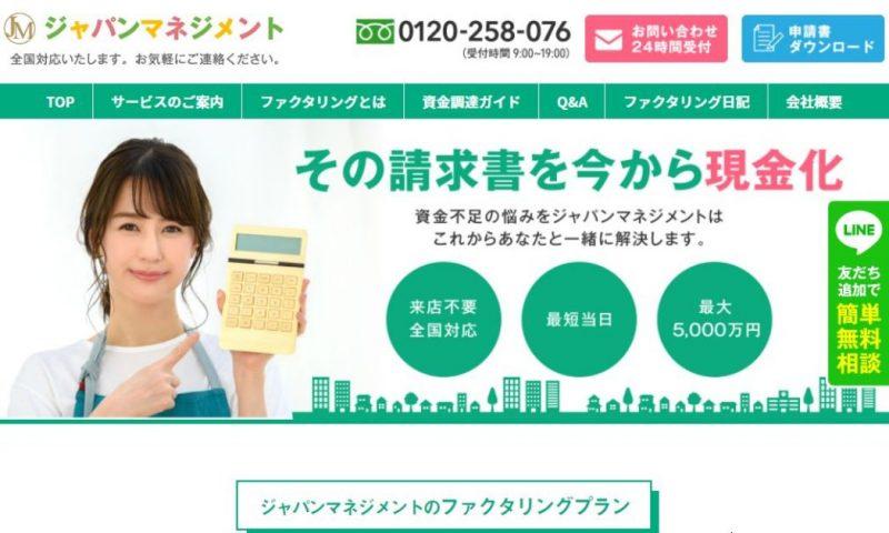 ジャパンマネジメントのファクタリング 口コミ,手数料 徹底解説