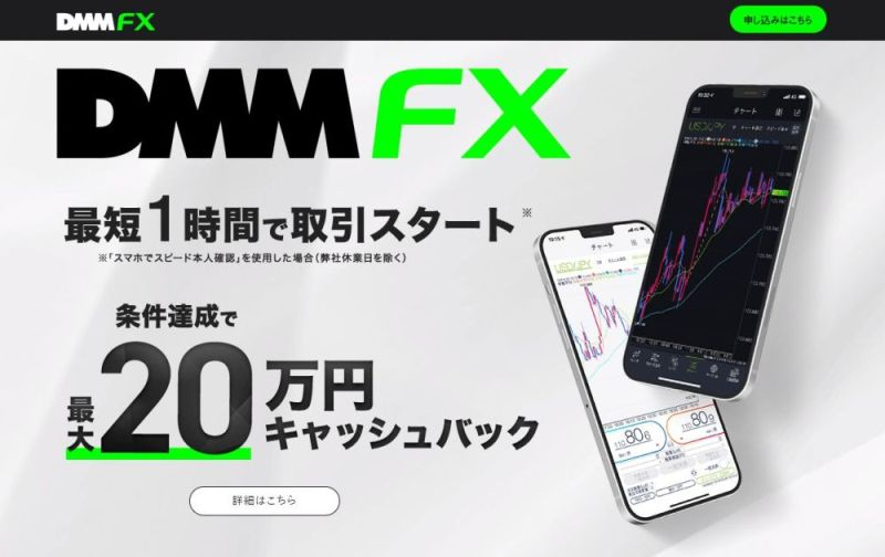DMM FXは初心者向け取引口座開設も無料 5分で完了 手数料も無料